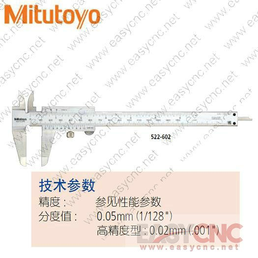 522-602(0-150*0.02mm) Mitutoyo caliper new